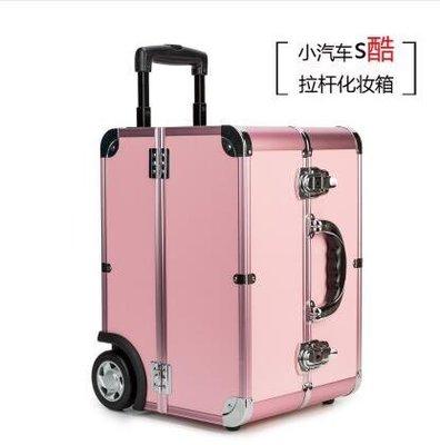 【優上】汽車專業化妝箱拉桿紋繡工具箱多層大容量美甲美容箱粉紅色