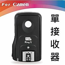 高雄 晶豪泰 Pixel 品色 King Pro X for Canon 接收器