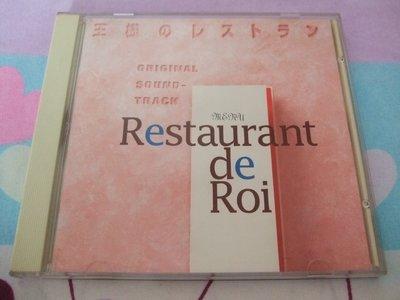 服部隆之「王様のレストラン」Original Soundtrack 日劇「奇跡餐廳」原聲OST 中古 日版行貨CD
