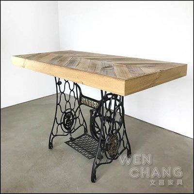 訂製品 LOFT 復古工業 魚骨拼裁縫車桌 餐桌 CU034 *文昌家具*