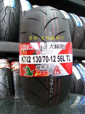 彰化 員林 建大 K702 130/70-12 熱熔胎 含 平衡 氮氣 除蠟 請來電詢問完工價