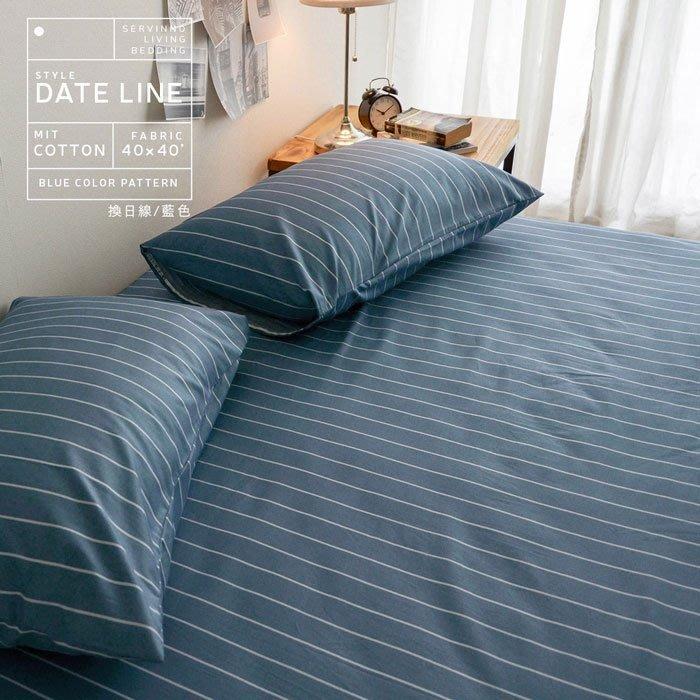 MIT精梳棉【 換日線-藍色】單人加大3.5尺/床包枕套組-絲薇諾
