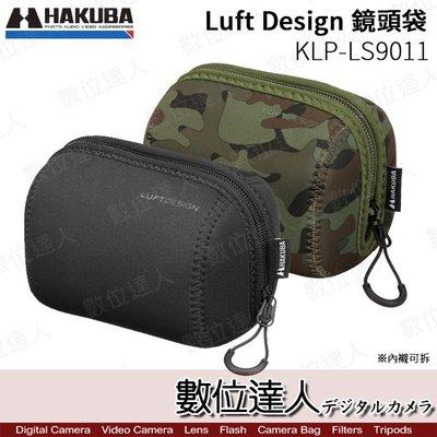 【數位達人】HAKUBA LD 鏡頭袋 KLP-LS9011  LS9011cm / 28-70mm 18-55mm