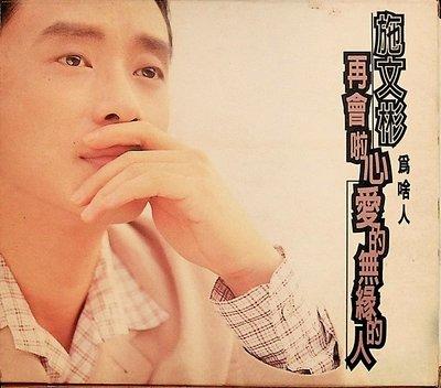 【198樂坊】文彬 再會啦心愛的無緣的人+2CD(無IFPI.......)EV