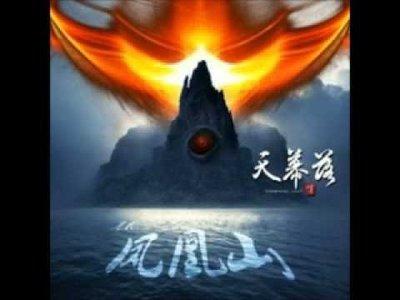 【搖滾帝國】天幕落 TERMINAL LOST / 卷貳 鳳凰山 (2013)
