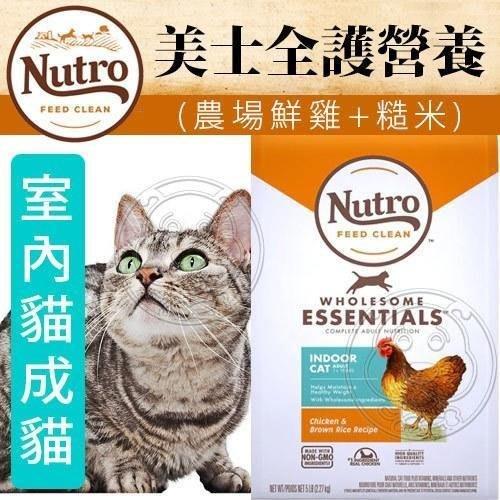 【🐱🐶培菓寵物48H出貨🐰🐹】美士全護營養》室內貓成貓(農場鮮雞+糙米)配方-5lbs/2.27kg自取不打折