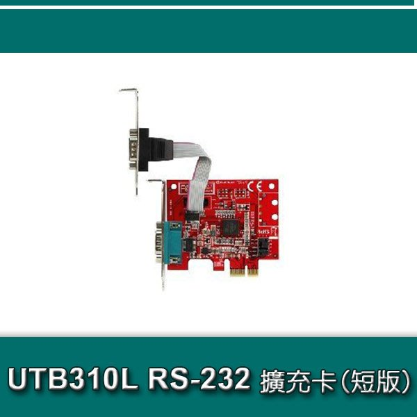【開心驛站】UPMOST 登昌恆 UTB310L RS-232擴充卡(短版)