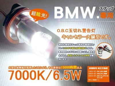 ◇光速LED精品◇BMW E92 E93 E70 LED 天使眼 光圈燈泡 6.5W 白光 1組直購1200元