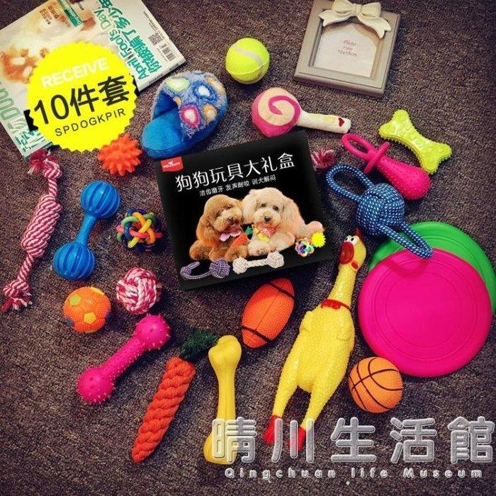 寵物狗狗玩具耐咬磨牙泰迪金毛幼犬小狗慘尖叫雞發聲狗玩具球用品