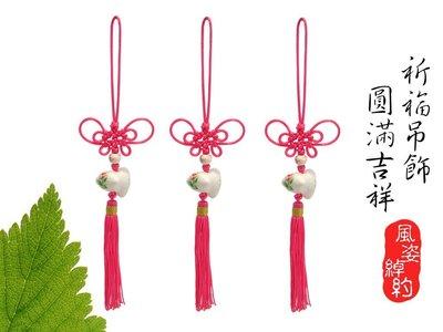 風姿綽約--包粽吊飾 (F012) ~...