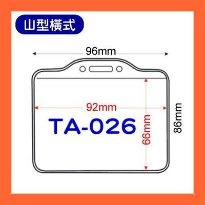 展場 名片套 TA-026(內尺寸92x66mm) 200入(證件套 鏈條 名牌 工作證 識別證 活動 工作人員 展場