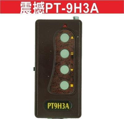 遙控器達人震撼PT-9H3A 可控制三個門 發射器 快速捲門 電動門遙控器 鐵門遙控器 鐵捲門遙控器