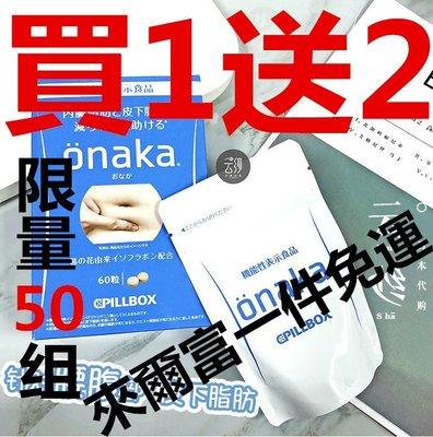 【3盒】日本原裝進口onaka內臟脂肪pillbox分解腹腰部脂肪