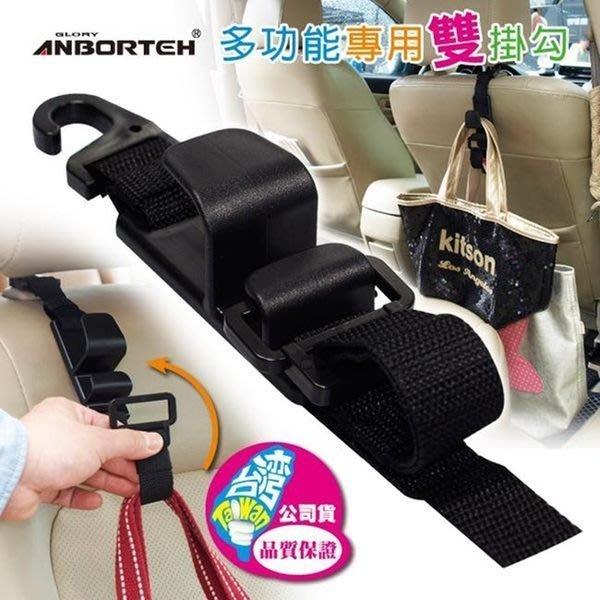 【優洛帕-汽車用品】安伯特ANBORTEH 可調式便利雙掛勾椅背頭枕掛鉤 收納手提袋掛勾 ABT536
