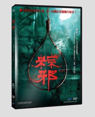 [影音雜貨店] 台聖出品 – 粽邪 DVD – 由夏于喬、鄒承恩、陳博正、孫可芳主演 – 全新正版