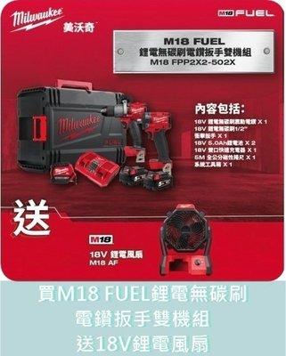 【花蓮源利】新品送M18 AF-0 無刷雙機組 M18 FPP2X2-502X 美沃奇 M18FPD2+M18FIW21