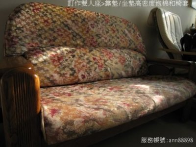 【盧師傅】專業 ~沙發墊~餐椅套~沙發套~沙發椅套~訂做