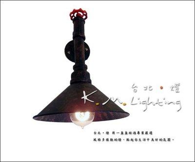 【台北點燈】KM-10523 工業風格...