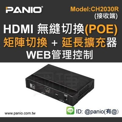 HDMI 矩陣無縫切換 + 延長擴充器WEB管理系統切換控制《✤PANIO國瑭資訊》CH2030R(接收端)