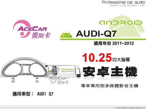 音仕達汽車音響 ACECAR 奧斯卡【AUDI Q7】2011~2012年 10.25吋 安卓多媒體主機 奧迪