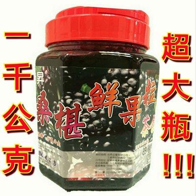 【有影片】桑椹鮮果粒茶飲【1000公克 超大瓶】