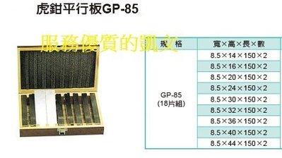 虎鉗平行板 GP-85 另有 GP-18