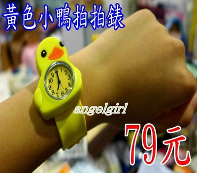 小白代購網滿千免運/黃色小鴨錶 拍拍錶 自動捲錶 動物造型手錶 捲捲錶