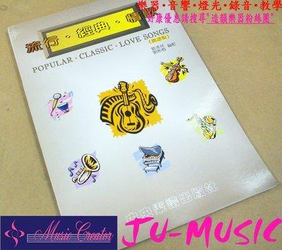 造韻樂器音響- JU-MUSIC - 流行‧經典‧情歌 簡譜版 ENDLESS LOVE CASABLANCA SHE