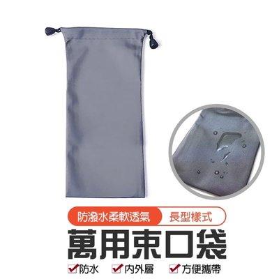 【萬用束口袋】防塵袋 保護袋 束口袋 多用途收納袋 收納袋 抽繩收納袋