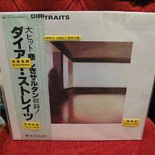 Dire Straits S/T 1978Japanese 1st edition  LP 全新日本頭版黑膠  LP