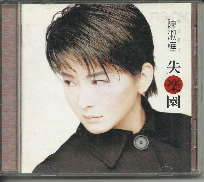 首版:陳淑樺失樂園CD_歌迷卡
