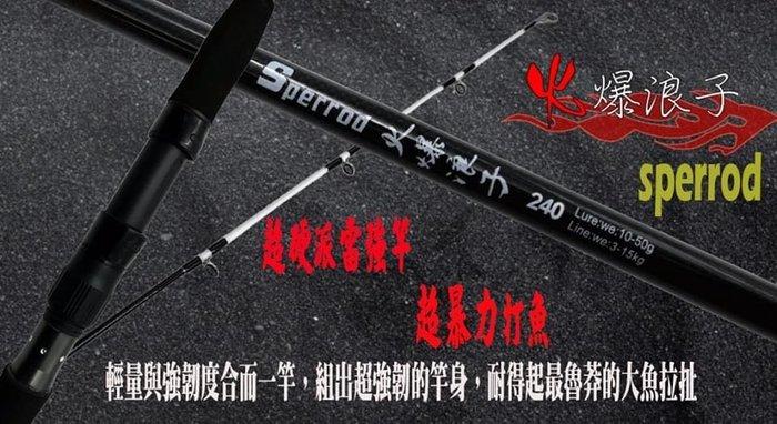 《屏東海豐》~特價~火爆登場  碳素並繼萬用雷強竿🔥🔥8尺直柄