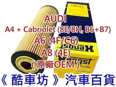 《酷車坊》HENGST 德國原廠正廠OEM 機油芯 AUDI A6 4F C6 另 冷氣濾網 空氣濾芯 機油芯