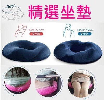 3D坐墊 透氣彈性記憶棉坐墊 坐墊 水晶絨坐墊 坐墊