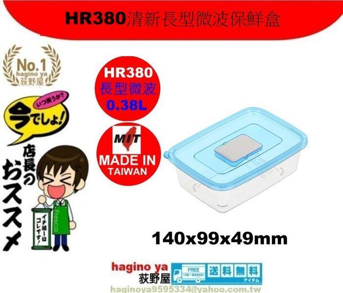 荻野屋/HR380清新長型微波保鮮盒/密封罐/保鮮盒/儲存盒/冷藏盒/密封盒/HR-380/直購價