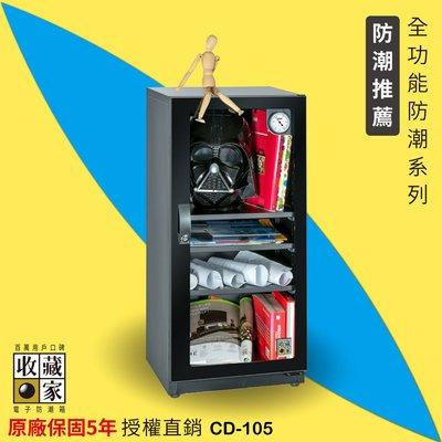 【勇氣盒子】防潮箱 CD-105 時尚全能型電子防潮箱(114公升) 除濕 乾燥 防霉 單眼收藏