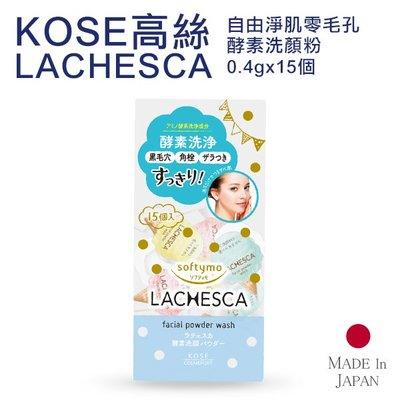 KOSE 高絲 LACHESCA自由淨肌零毛孔酵素洗顏粉 0.4gx15個【V393996】小紅帽美妝