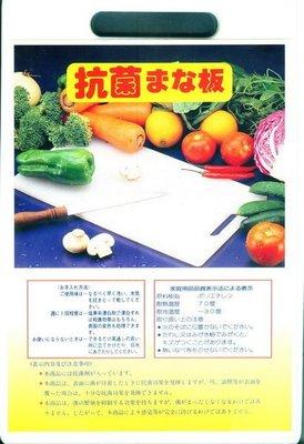 乳白色抗菌切菜板/塑膠抗菌砧板(小) --兩種尺寸