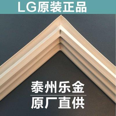 冰箱密封條原廠直供正品 LG冰箱磁性門封條吸條密封條 所有LG冰箱型號均有貨