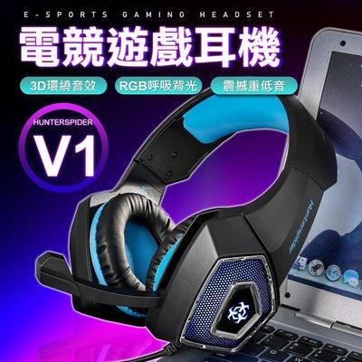 RGB 呼吸燈光 頭戴式 耳機麥克風 耳麥 電競耳麥 PS4耳機 耳機
