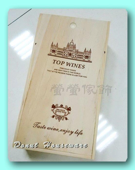 【螢螢傢飾】 滑蓋雙瓶,木製酒盒 紅酒木盒 收藏木箱  香檳酒盒 葡萄酒木盒  雜貨收納盒