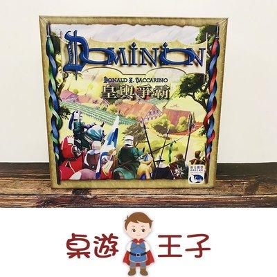 《桌遊王子》全新 皇輿爭霸Dominion 【只賣正版桌遊】