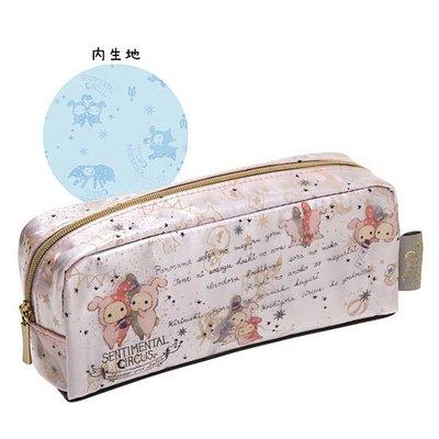 ~河馬家族~日本帶回_ SAN-X_-憂傷馬戲團星空款筆帶收納袋☆現貨638999
