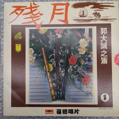 【柯南唱片】郭大誠//洞簫演奏//接受支付寶與PAYPAL付款 >>LP
