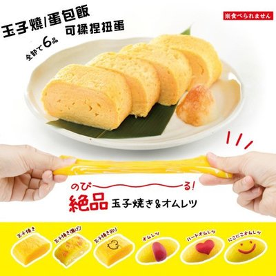 【鉛筆巴士】限量!日本原裝 玉子燒扭蛋(附蛋殼)-1個 可拉長飾吊飾 擠擠樂 轉蛋扭蛋盒玩蛋包轉蛋紓壓減壓JP07023