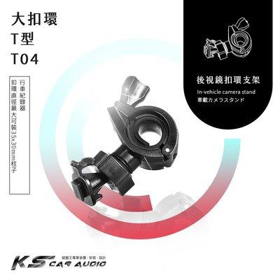 T04【大扣環 T型】後視鏡扣環式支架 CarKing 3100 A3 A5 A6 A6S A7 MOIN A2|岡山破盤王