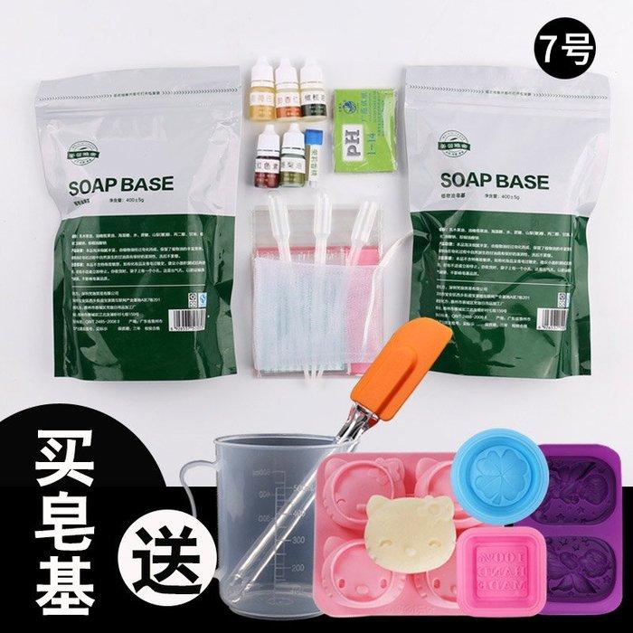 千夢貨鋪-手工皂diy雙皂材料包母乳皂套餐雙皂基原料送硅膠模具#手工皂#香皂#製作材料#去螨蟲#清潔