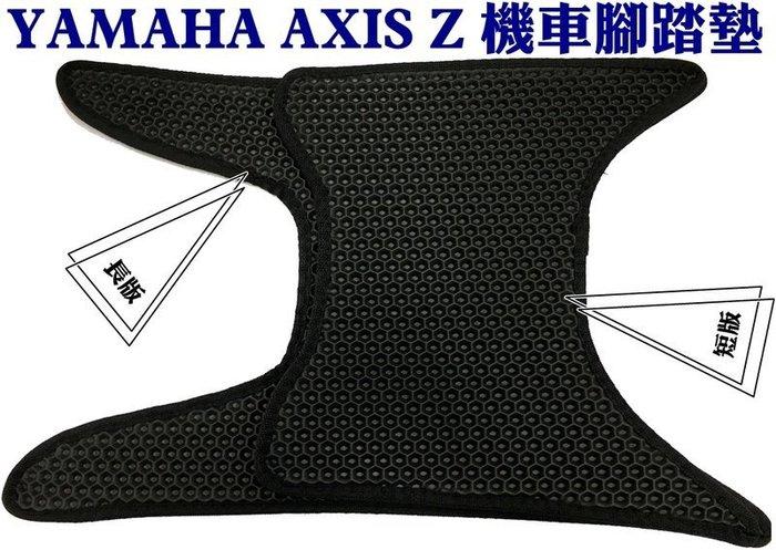 彰化【阿勇的店】YAMAHA 山葉機車 勁豪125 AXIS Z 專用 機車腳踏墊 EVA蜂巢式 鬆餅墊 自選色不加價