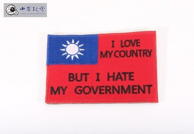 《中華玩家》臂章I LOVE MY COUNTRY, BUT I HATE MY GOVERNMENT台灣版-【彩色】