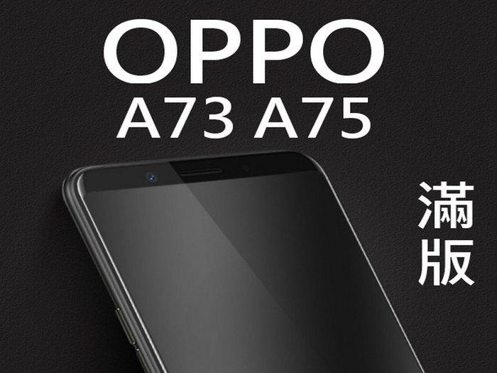 9H鋼化玻璃貼 OPPO A73 A75 滿版 全屏